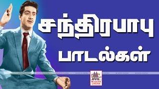 Chandra Babu Hits  சந்திரபாபுவின்   சிறந்த  பாடல்கள் தொகுப்பு