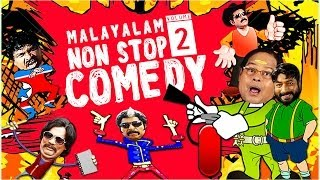 Back to Back Malayalam Comedy   Super Hit   Malayalam Non Stop comedy Vol - 2