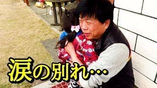 【涙の別れ】帰りたくない!おじいちゃん、おばあちゃんとバイバイしたくない3歳児。