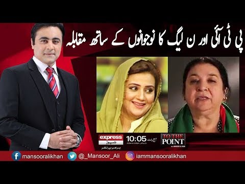To The Point With Mansoor Ali Khan - PTI Vs PMLN - 7 October 2017 | Express News