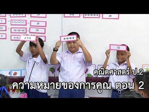 คณิตศาสตร์ ป.2 ความหมายของการคูณ ตอนที่ 2 ครูสำราญ จุลมุสิก