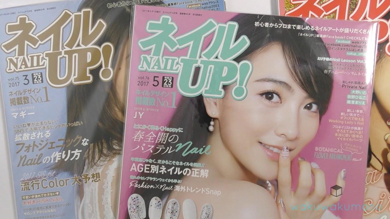 Nail-Up Japanese Magazine - Amazon Japan (amazon.co.jp) - YouTube