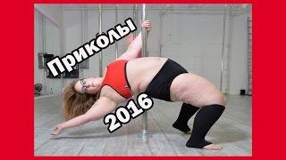 Приколы 2016 лучшие: подборка приколов, смешные видео, убойные танцы, прикольные падения, ржака #1