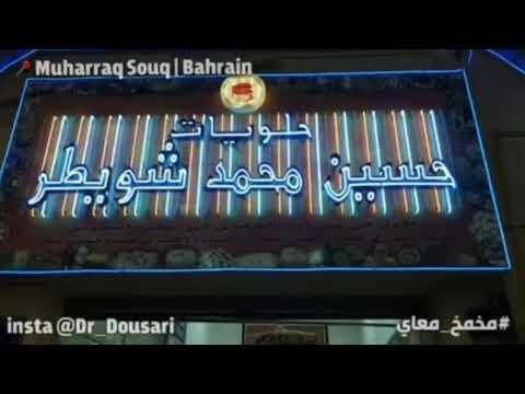 Bahraini Halwa (Sweet) - Showaiter