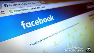 كيف يتم إختراق حسابك على فيسبوك Access Token ( تطبيقي )