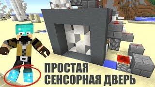 ПРОСТАЯ 'СЕНСОРНАЯ' ДВЕРЬ С СЕКРЕТНЫМ АКТИВАТОРОМ В MINECRAFT!