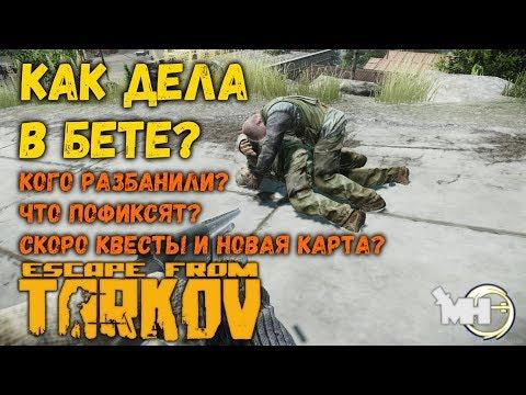 Свежие новости Escape from Tarkov. ОБТ, квесты, карты и кого разбанили?