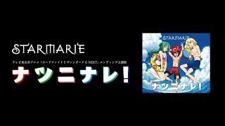 STARMARIE - ナツニナレ!