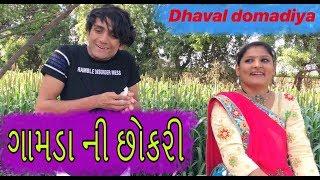 Gamda Ni Chokri - Dhaval Domadiya