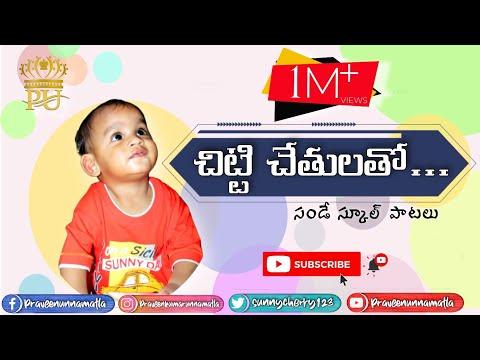Chitti Chetulatho (Telugu Christian Children Song.....)