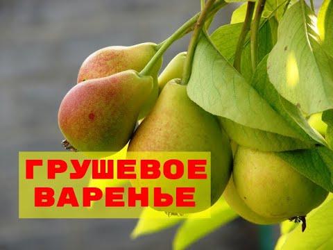 Вкусный грушевый джем / Грушевое варенье / Простые рецепты