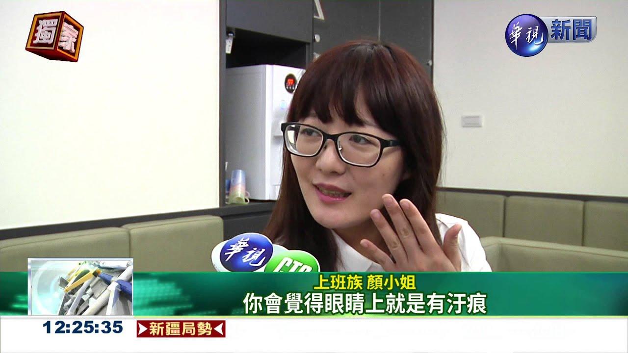28歲女視茫茫 自體血清救乾眼 - YouTube