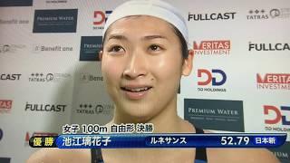 KOSUKE KITAJIMA CUP2018 女子100m 自由形 池江璃花子 日本新