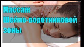 Массаж шейно-воротниковой зоны |  Курсы массажа в Красноярске