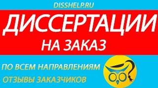 Написание  диссертаций на заказ(Написание диссертаций на заказ по вашим требованиям. Наш сайт http://disshelp.ru/ Курсовые работы, научные статьи..., 2016-12-19T11:01:18.000Z)