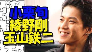 小栗旬 映画『ルパン三世』について玉山鉄二と綾野剛と語る 小栗了 検索動画 19