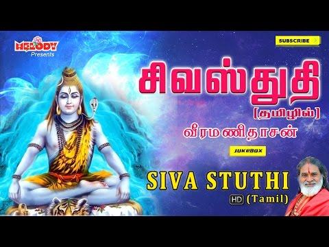 Siva Stuthi (Tamil) | Shivarathri Songs | Veeramanidasan | Sivan Songs Tamil | Tamil Bakthi Songs