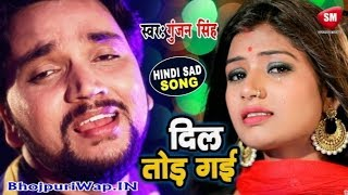 Gunjan singh का सबसे हिट बेवफाई गाना 2019    Mujhe Chhod Gayi Wo Dil Tod Gayi    Bhojpuri sad song