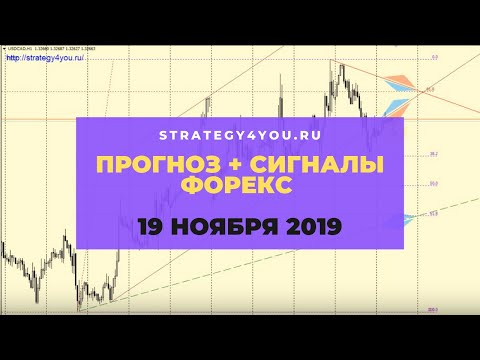 Прогноз EURUSD (+9 пар) на 19 НОЯБРЯ 2019 + сигналы, обзоры, аналитика форекс