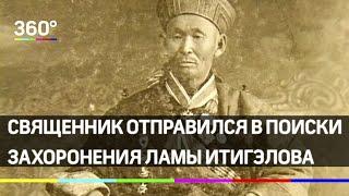 Православный священник отправился на место захоронения буддистсткого ламы Итигэлова