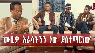 Jossy in Z House Show interview with Young Ethiopian Electronic Music DJ/Producers