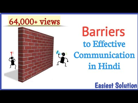 Barriers Of Communication In Hindi | Very Easy