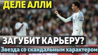 Звезда сборной Англии уничтожает свою карьеру. Почему Деле Алли плюет на футбол!
