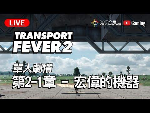 新少直播室 單人劇情 第二章 宏偉的機器 Transport Fever 2 #8
