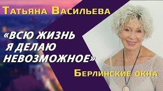 Татьяна Васильева: спорт в 72, одиночество, рост Путина, гастроли, феминизм, антисемитизм в СССР
