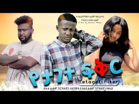 የታገተ ፍቅር ሙሉ ፊልም - Yetagete Fiker Full Ethiopian Movie 2020