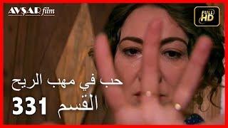 مسلسل حب فى مهب الريح الجزء الثالث
