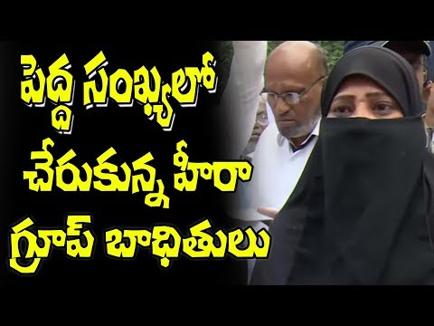 Heera Group Victims Protest at Nampally Court | 10TV