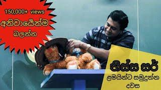 Tissa Jananayake 2019 Gampaha clz last day videos - තිස්ස සර් 2019 ලමයි දීපු තෑගි පිලිගත්තු අපූරුව ❤
