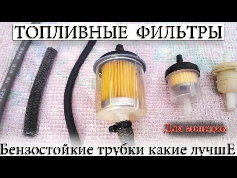 Топливный фильтр | бензостойкие трубочки | для мопеда | какие лучше купить
