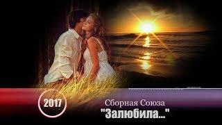 "СБОРНАЯ СОЮЗА - "" Залюбила...""    NEW  2016!"