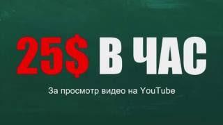 сайты которые платят деньги за просмотр видео