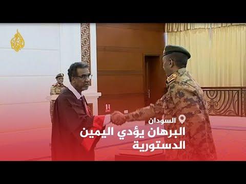 ???? الفريق أول عبد الفتاح البرهان يؤدي اليمين الدستورية رئيسا لمجلس السيادة في السودان  - نشر قبل 5 ساعة