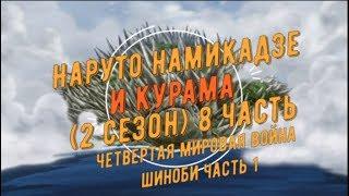 Наруто Намикадзе и Курама (2 Сезон) 8 Часть Четвертая Мировая Война Шиноби (Часть 1)