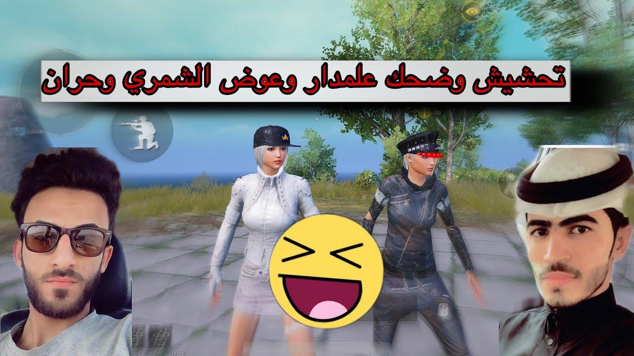 غناء علمدار وتحشيش عوض الشمري😂😂 كوكتيل ببجي العرب