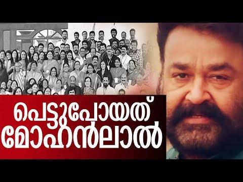 ലാലിന്റെ പ്രതീക്ഷകള് പിഴച്ചതിങ്ങനെ -malayalam film industry amma issue