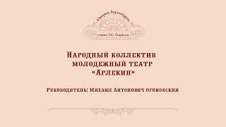 "ДК Агаркова Театральный коллектив ""Арлекин"""