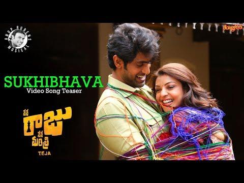 Sukhibhava Video Song Teasers | NRNM |...