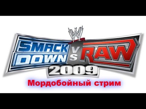 Мордобойный стрим с SylvesterDanius (WWE: Smackdown vs. RAW 2009)