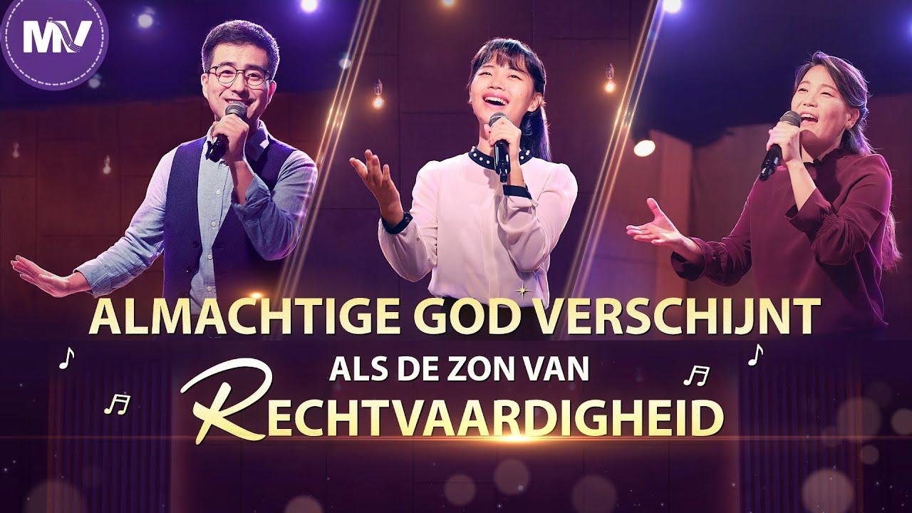Christelijk lied 'Almachtige God verschijnt als de zon van rechtvaardigheid' (Dutch subtitles)