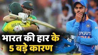 जानिए Australia के खिलाफ पहले वनडे मैच में Team India की हार के 5 बड़े कारण