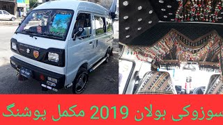 Suzuki bolan 2019 | suzuki carry daba decorated |