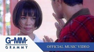 ทำใจไม่ได้ - จินตหรา พูนลาภ【OFFICIAL MV】