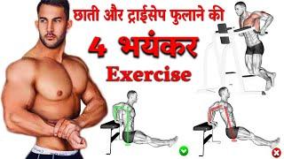 छाती और ट्राइसेप फुलाने के चार भयंकर exercise। kush fitness