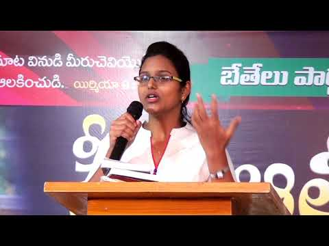 Women's Conference Nellore- 2018  Part 02