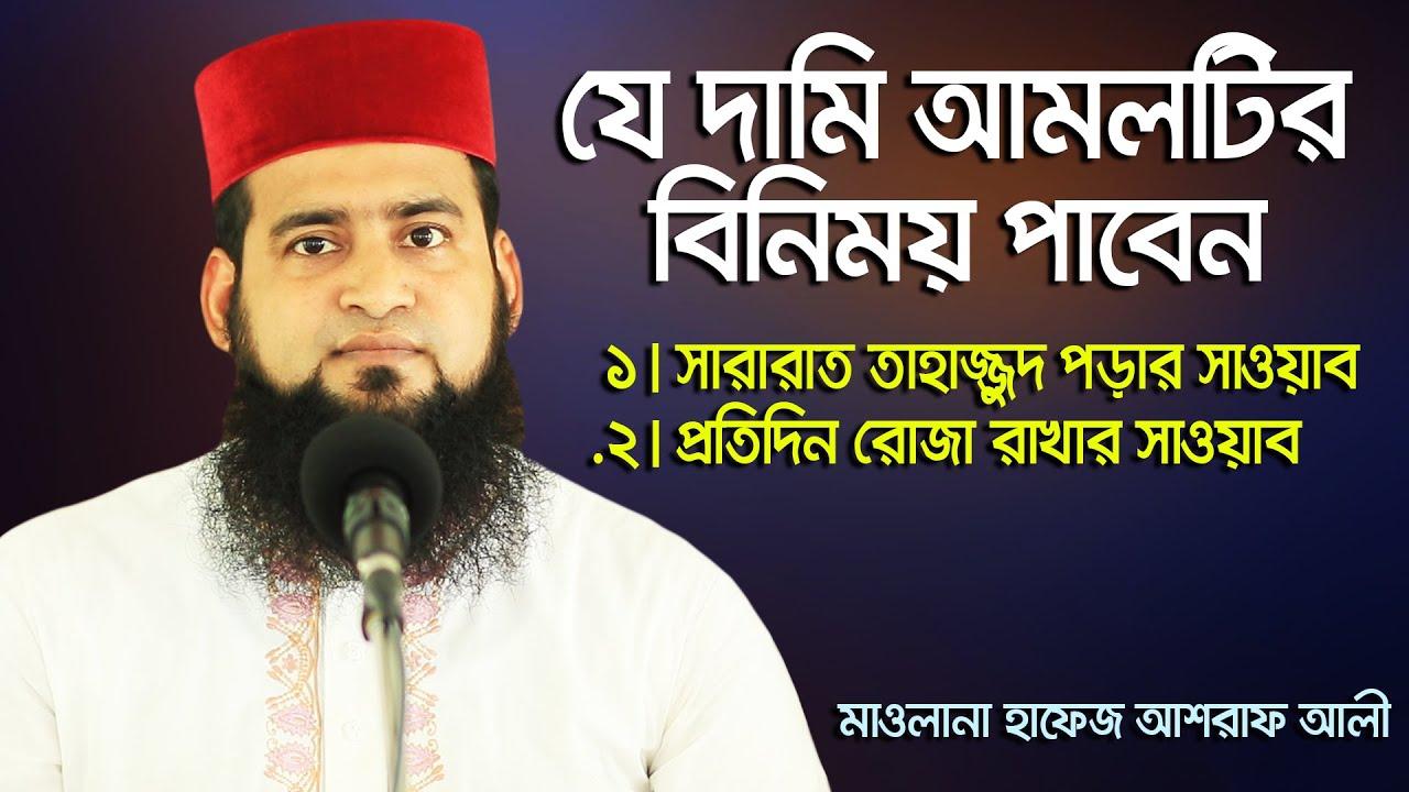 যে আমলটির বিনিময় পাবেন সারারাত্র নামাজ পড়ার সাওয়াব। Moulana Hafej Ashraf Ali। Islamic bangla Waz